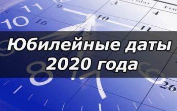 2020: юбилеи знаменитых земляков