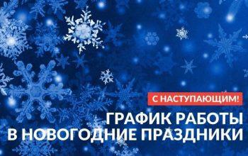 Новогоднее расписание