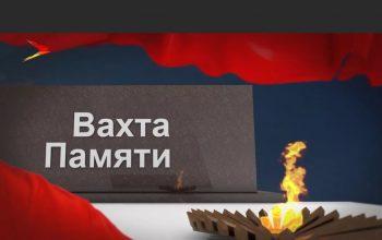 В Константиновском районе идет  Вахта памяти