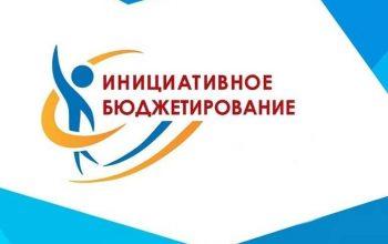 Сразу три проекта Константиновского района стали победителями инициативного бюджетирования