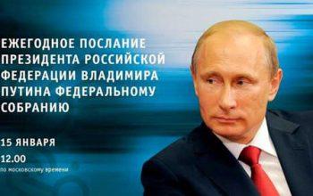 ЕЖЕГОДНОЕ ПОСЛАНИЕ ПРЕЗИДЕНТА РОССИЙСКОЙ ФЕДЕРАЦИИ ВЛАДИМИРА ПУТИНА ФЕДЕРАЛЬНОМУ СОБРАНИЮ