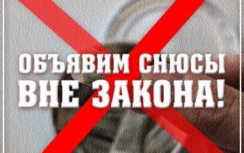 """Снюсам"" объявлена война"
