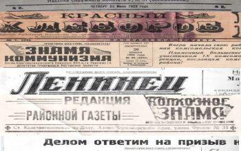 100 лет вместе с газетой!