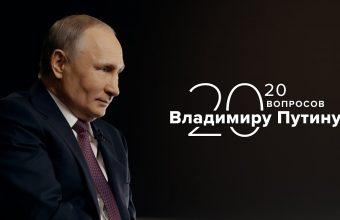 Спецпроект «20 вопросов Владимиру Путину» стартовал