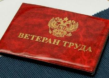 Кому положено звание «Ветеран труда Ростовской области»