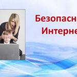 0001-001-Bezopasnyj-Internet