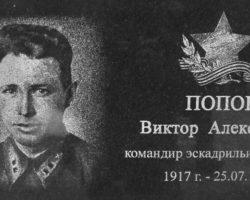 В честь летчика-героя