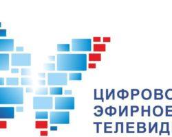 Область готовится к переходу на цифровое телевещание