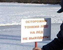 Будьте осторожны на льду