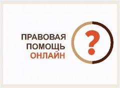 Проект «Правовая помощь онлайн»