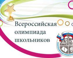 Подведены итоги районных олимпиад