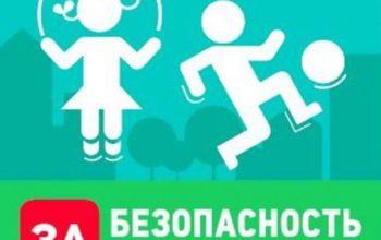 За безопасность детского отдыха