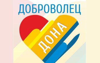 Донской регион – один из лидеров России в добровольчестве