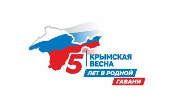 Крымская весна празднуется на Дону