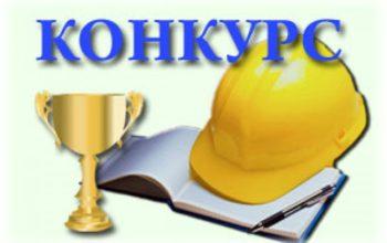 Определят лучшего специалиста по охране труда