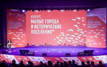 Города области принимают участие в конкурсе